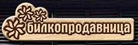 wp-content/uploads/2018/01/Булкопродавница-търговия-с-билки-и-билкови-продукти.jpg