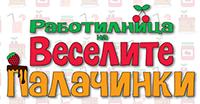 wp-content/uploads/2018/01/Веселите-Палачинки-бутикови-палачинки-с-домашни-сладка.png