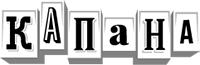 wp-content/uploads/2018/01/КАПАНА.БГ-медия-за-града-културата-обществото-каузите-добрия-вкус.png