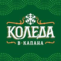 wp-content/uploads/2018/01/Коледа-в-Капана-коледен-базар-и-още-много-празнични-изненади-в-КАПАНА.png