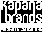 Kapana Brands – марките в Капана