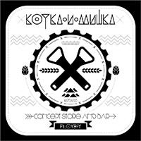 wp-content/uploads/2018/01/Kotka_i_Mishka-Домът-на-занаятчийската-бира-в-сърцето-на-Капана.jpg